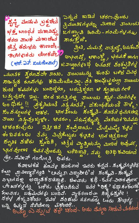 Amma 2015-05-16-19-06-24