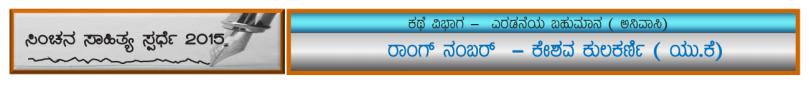 Sinchana prize banner