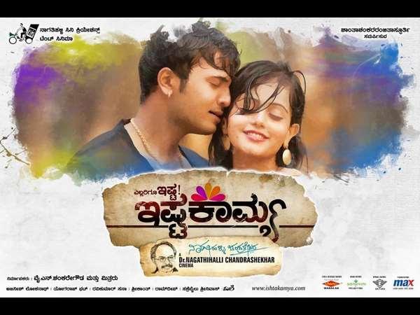 ishtakaamya-poster-1
