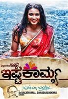 ishtakaamya-poster-2