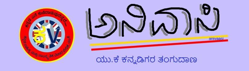anivaasi logo 2
